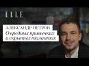Александр Петров о Ди Каприо и бутербродах ELLE Факты