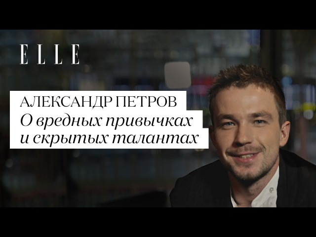 Александр Петров ELLE Факты