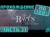 The Raven Legacy of a Master Thief - Прохождение на 100. Часть 21 Сейф в алкогольном шкафу