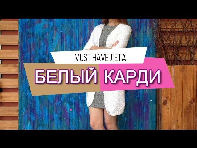 Кардиган Спицами ДОЛЖЕН БЫТЬ у Каждой / Мастер Класс / Вязание Knit Mom