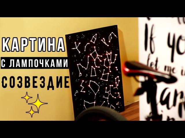 DIY Картина С ЛАМПОЧКАМИ Созвездие