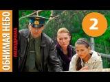 Обнимая небо 2 серия - Русский сериал смотреть онлайн в HD