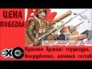Виктор Суворов Красная Армия структура вооружение личный состав Цена победы Эхо москвы