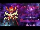 AI* RUS Cover Hiroyuki Sawano Blumenkranz Kill la kill OST
