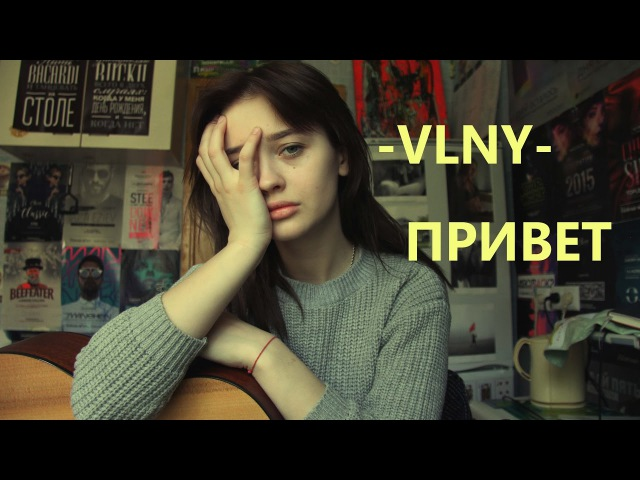 VLNY - привет (cover by Valery. Y./Лера Яскевич)