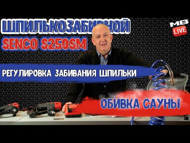 SENCO S250SM Обзортест Отделочный гвоздезабивной инструмент(пневмоинструмент,писто...