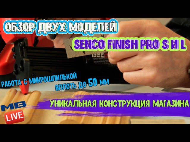 SENCO FinishPro 23SXP FinishPro 23LXP Обзортест Пневмоинструмента(микрошпилька)(пистолет)
