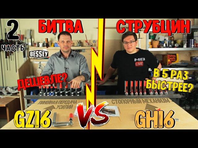 Струбцины BESSEY GH 16 vs GZ 16.Тест-сравнение двух струбцин.Часть 2 из 2.