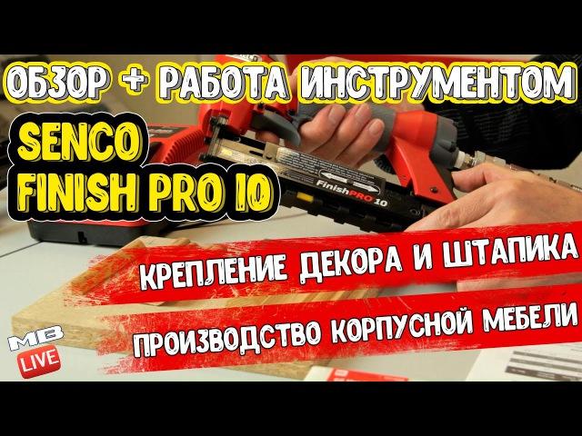 SENCO FinishPro10 Обзортест Шпилькозабивной пневмоинструмент(пистолет,микрошпилька)