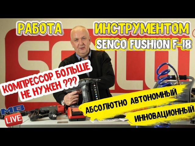 SENCO Fusion F-18 Обзортест Шпилькозабивной пневмоинструмент (пистолет)