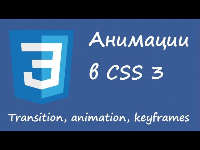 Анимации в CSS 3. Transition, animation, keyframes.