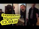Обыск и задержание Вячеслава Мальцева Срочно 13 04 17 Артподготовка Перископ