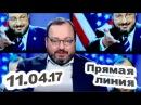 Станислав Белковский - Кто поведет Россию после Навального? 11.04.17 /Прямая линия/