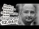 Аркадий Бабченко - Любая движуха лучше недвижухи или Виталя, жги... 12.04.17