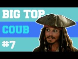 BIG TOP #7 Самые смешные видео Джек Воробей Нокия 3310 Маньяк