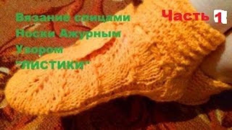 Вязание Спицами Носки Ажурный Узор ЛИСТИКИ Часть 1