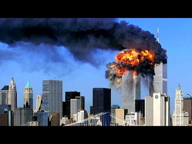 Башни близнецы д ф Серия 1 11 сентября 2001 года
