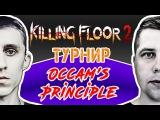 Killing Floor 2 # ТУРНИР - команда