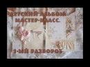 Мастер класс детский альбом своими руками 1ый разворот Скрапбукинг для начинающих