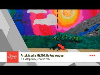 Artek Media МУЛЬТ: Война миров