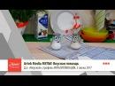 Artek Media TV Вкусная помощь