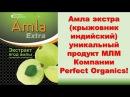 Perfect Organics Амла экстра крыжовник индийский уникальный продукт от Органики