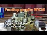 карбюратор MV30 пробег 13ткм