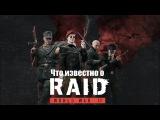 RAID: World War II - Что известно об игре