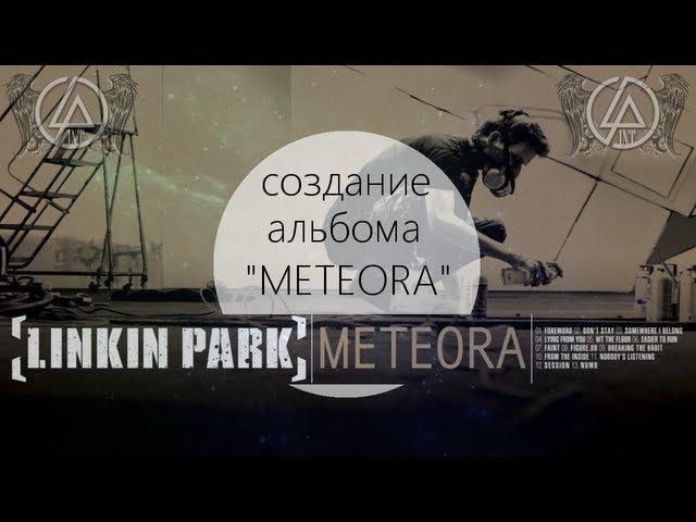 LP INT - Создание Метеоры | Русский перевод