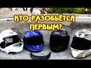краш-тест шлемов - shoei,michiru,vega.кто круче япония vs китай
