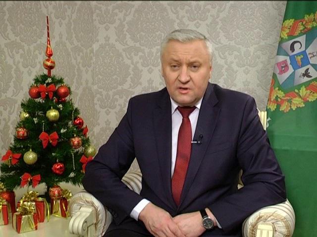 Поздравление председателя Гомельского облисполкома В.А. Дворника с Новым годом