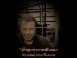 Старая пластинка. Музыка Василия Мартьянова, видео ИВАН МАРШАЛ