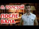 После БАЛА. Лев Толстой