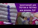 Трикотажный шов Петля в петлю для резинки 2х2