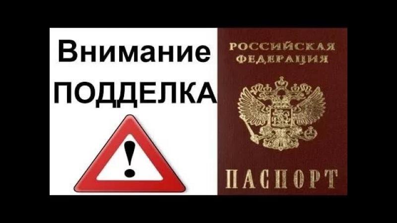 Фальшивая печать в паспорте РФ. Заключение эксперта