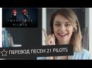 Перевод песен Twenty One Pilots и интервью с музыкантами Skyeng