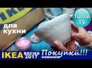 ИКЕА❤ПОКУПКИ 2017 НОВИНКИ⭐ТИП ТОП ТВ