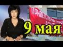 Мария Лондон С Днём Победы Товарищи 05.05.2017