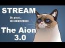 [The Aion 3.0] Добро пожаловать в CwO :3