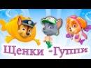 Превращения Щенячий патруль в Гуппи и пузырьки Семья пальчиков песня для детей ...