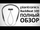 Обзор гарнитуры Plantronics BackBeat 100