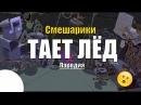 Смешарики - Тает лёд (feat. Грибы)