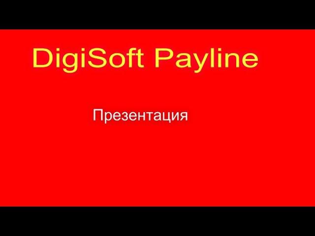 DigiSoft Payline ПРЕЗЕНТАЦИЯ