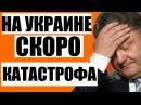 Право голоса 25.02.17 На Украине ситуация становится хуже. Право голоса 25.02.2017
