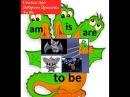 Сказка про Доброго Дракона to be - Сказка про глагол to be - Английский для детей
