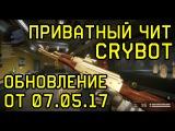 CryBot | ПРИВАТНЫЙ ЧИТ на Warface | 100% БЕЗ БАНА | от 07.05.04.17 | RU EU