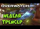 Overwatch /Неделя Трейсер/ 3 В ударе