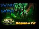◆World of Warcraft: Legion ◆ Дворф-хант.Серия 78◆Атака на расколотый берег ◆