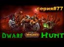 ◆World of Warcraft: Legion ◆ Дворф-хант.Серия 77 ◆Последний рывок ◆