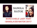 Boro Chele Last Part Bangla EID Natok 2017 Telefilm Apurba Mehazabien Mizanur RahmanAryan